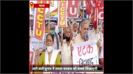केंद्र सरकार की नीतियों का विरोध, मजदूर...