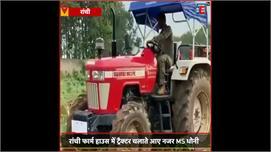 Ranchi: मैदान से दूर खेतो में दिखे MS...