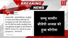 बिग ब्रेकिंग: जम्मू कश्मीर बीजेपी...