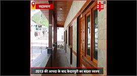 Rudraprayag: तीर्थ पुरोहितों के भवन...