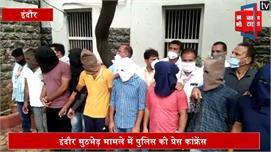 इंदौर मुठभेड़ मामले में पुलिस की प्रेस...
