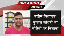 कांग्रेस का बीजेपी पर हमला, BJP सिर्फ...