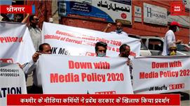 कश्मीर के मीडिया कर्मियों ने नई मीडिया...