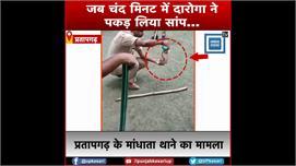 Pratapgarh: सब इंस्पेक्टर सुशील मिश्रा...
