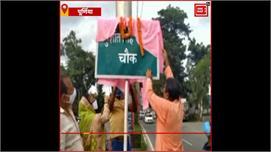 Sushant Singh के नाम पर रखा गया बिहार...