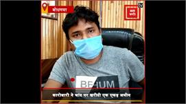 Bihar: सुशांत सिंह राजपूत के बाद अब इस...