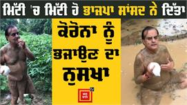 BJP MP ਨੇ ਮਿੱਟੀ 'ਚ ਲਥਪਥ ਹੋ ਸ਼ੰਖ ਵਜਾ ਕੇ...