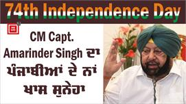 74th Independence Day : CM Capt....