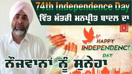 74th Independence Day : Finance...
