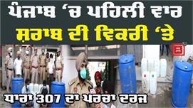 Amritsar Police ਨੇ ਜ਼ਹਿਰੀਲੇ ਜਾਮ ਵੇਚਣ...