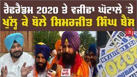 Punjab के गरमा रहे मुद्दों पर खुल कर...