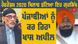 Punjabबंद के आवाहन परSukhminderpal...