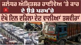 Jalandhar-AmritsarHighway'ਤੇ ਵਾਪਰਿਆ...