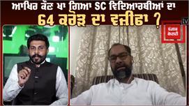 Exclusive :ਆਖਿਰ ਕੌਣ ਖਾ ਗਿਆ SC...
