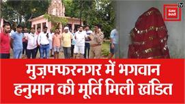 मुज़फ्फरनगर में भगवान हनुमान की मूर्ति...