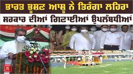 Ludhiana 'ਚ Cabinet Minister Bharat...