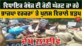 Rajpura'ਚ ਪ੍ਰਦਰਸ਼ਨ ਦੌਰਾਨ Police ਤੇ BJP...