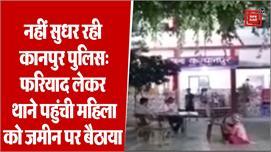 नहीं सुधर रही कानपुर पुलिस: फरियाद लेकर...