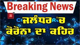 Breaking News :ਸ਼ਨੀਵਾਰ ਨੂੰ ਜਲੰਧਰ 'ਤੇ...