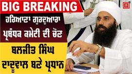 Breaking : Baljit Singh Daduwal ਬਣੇ...