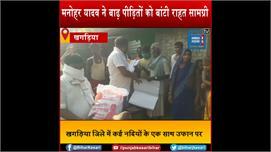 Bihar में बाढ़ का कहर , खगड़िया में...