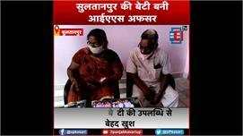 #Sultanpur की शान बनीं प्रतिभा वर्मा,...