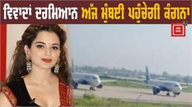 Chandigarh से Mumbai के लिए रवाना होगी...