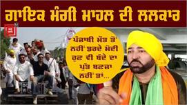 Punjabi singer Mangi Mahalकी Modi...