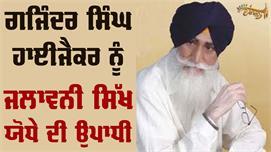 Gajinder Singh Hijackerਨੂੰ ਪੰਥ ਦੇਵੇਗਾ...