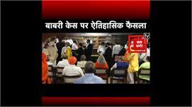 Babri masjid verdict: मामले में सभी 32...