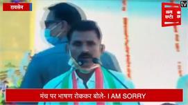 मंच पर प्रत्याशी को भूला कांग्रेस नेता...