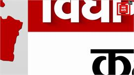 Kahalgaon Assembly Seat II कहलगांव...
