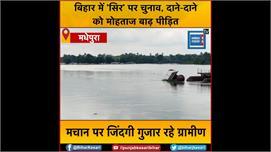 Bihar: मधेपुरा में बाढ़ का पानी घुस...