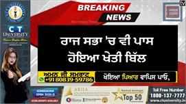 Big Breaking: Rajya Sabha ਵਿਚ ਵੀ ਪਾਸ...
