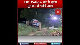 हाथरस गैंगरेप- UP Police का ये कृत्य...