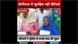 राम राज्य में सुरक्षित नहीं बेटियां, अब...