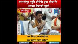 समस्तीपुर में बोले BJP नेता तेजस्वी...