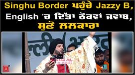 Singhu Border ਪਹੁੰਚੇ Jazzy b, English...