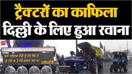ट्रैक्टरों का काफिला दिल्ली के लिए हुआ...