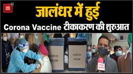 जालंधर में हुई Corona Vaccine टीकाकरण...
