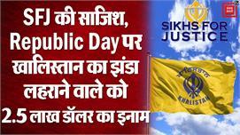 SFJ की साजिश, Republic Day पर ...