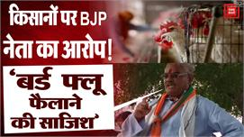 Farmers Protest पर BJP नेता के विवादित...