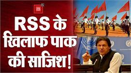 Pakistan ने UNSC में फिर उगला ज़हर, RSS...