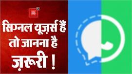 Whatsapp से Signal पर कर रहे हैं Switch...