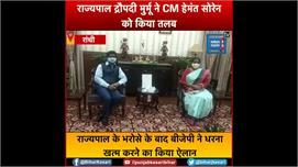 राज्यपाल द्रौपदी मुर्मू ने CM हेमंत...