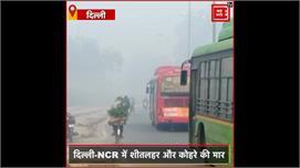 Delhi Weather: दिल्ली में शीतलहर और...