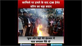 काफिले पर हमले के बाद CM हेमंत सोरेन का...