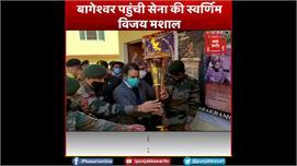 Bageshwar पहुंची सेना की स्वर्णिम विजय...