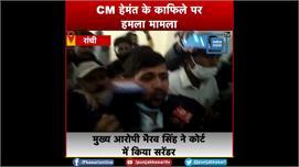 मुख्य आरोपी भैरव सिंह ने कोर्ट में किया...