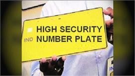 MP में High security नंबर प्लेट को लेकर...